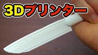 世界一切れる3Dプリンター包丁作ってみた!?3d printing kitchen knifePDS