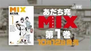 新連載予告発表以来、日本中で話題となったあだち充新連載「MIX」。...