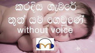Karadiya Gambare Karaoke (without voice) කරදිය ගැඹරේ තුන් යම ගෙවුනේ