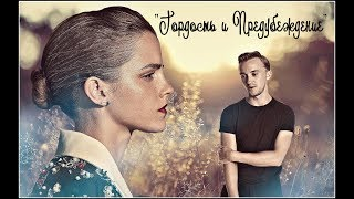 Draco and Hermione || Гордость и предубеждение {trailer}