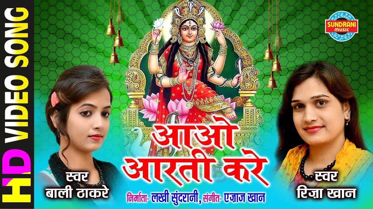 Aarti Kare Ma Shera Wali Ki Riza Khan Bali Thakre 09425738885