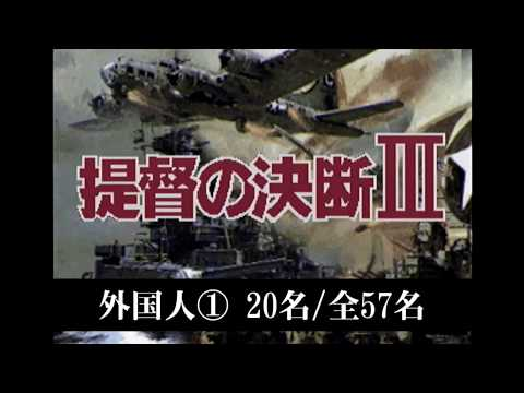 提督の決断III 軍人経歴 - 外国人① 20名/全57名 - Career of serviceman in Pacific Theater of Operations III