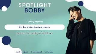 [THAISUB] BOBBY (iKON) — Spotlight | Record of Youth 청춘기록 OST #jsjnsub *เปิดcc*