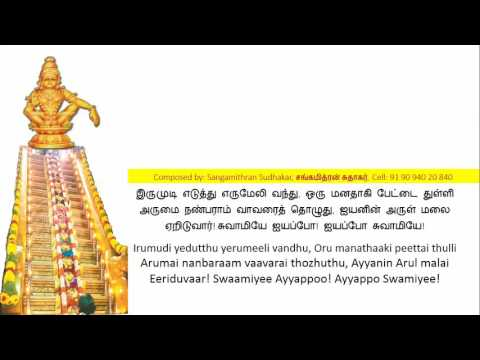 Pallikattu Sabarimalaikku Song With Lyrics In Tamil And English From Sangamithran