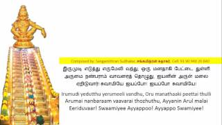 Pallikattu Sabarimalaikku Song with lyrics in tamil and english from Sangamithran