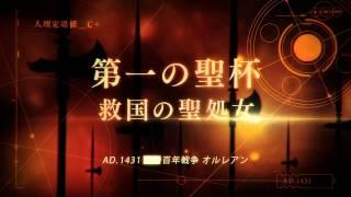 「Fate/Grand Order」トレーラー thumbnail