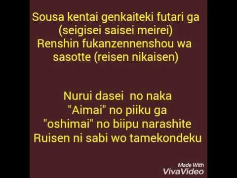 Scandal Kagen No Tsuki Lyrics