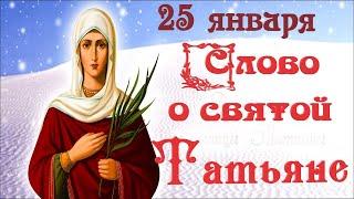 25 января Слово в день Святой Татьяны / Поздравления и мудрые наставления и пожелания молодёжи!