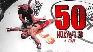 50 KNOCKOUTS in 5 MINUTES