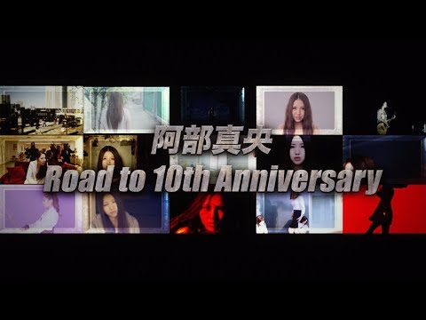 "阿部真央""Road to 10th Anniversary""Special CM"