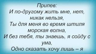 Слова песни Олег Яковлев - Погода (Новая жизнь)
