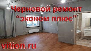 Черновой ремонт квартир эконом плюс.  Готовый ремонт или ремонт экспресс