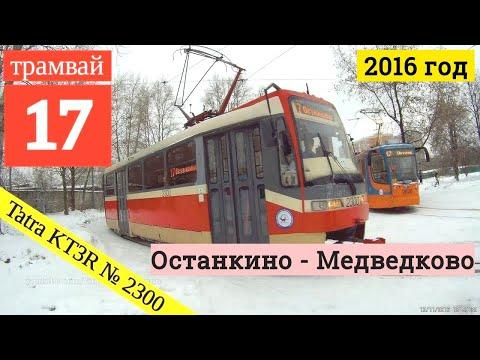 Трамвай 17 Останкино - Медведково / Tatra KT3R № 2300