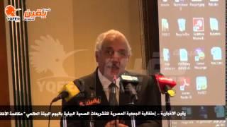 يقين | إحتفالية الجمعية المصرية للتشريعات الصحية البيئية باليوم البيئة العالمي  مكافحة الأفات
