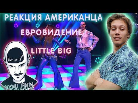 АМЕРИКАНЕЦ ОФИГЕЛ ОТ Little Big - Uno