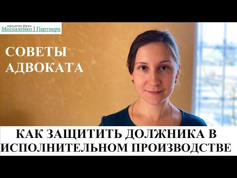 КАК ЗАБЛОКИРОВАТЬ ПРИНУДИТЕЛЬНОЕ ИСПОЛНЕНИЕ - адвокат Москаленко А.В.