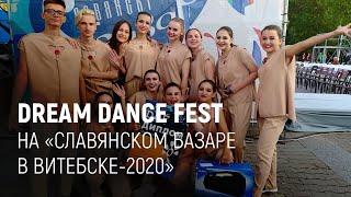 Dream Dance Fest на «Славянском базаре в Витебске – 2020»