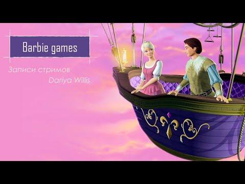 Barbie:Explorer//Barbie And The Magic Of Pegasus//The Barbie Diaries:High School Mystery-от 16.02.20