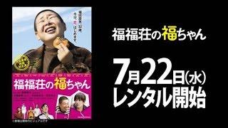 森三中・大島美幸、おっさん役で映画初主演! 世界中の観客を笑顔にした...