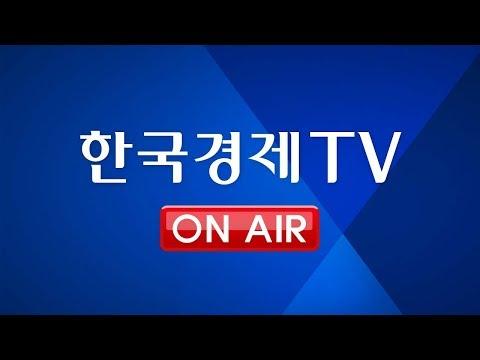 [한국경제TV 생방송] 대한민국