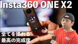 【カメラ】最強の360度カメラInsta360 ONE X2登場!ただ撮るだけでOK!撮影して率直な感想