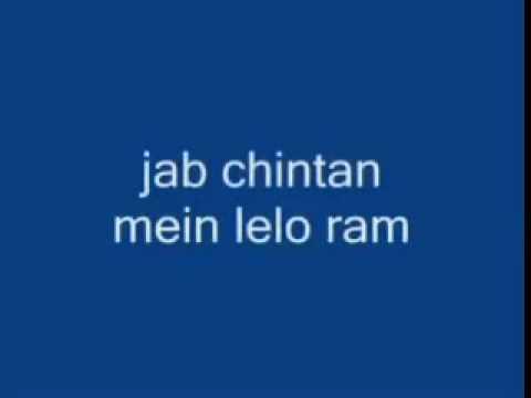 Mujhe Apni Sharan Mein Lelo Ram-Karoake & Lyrics-Tulisidas