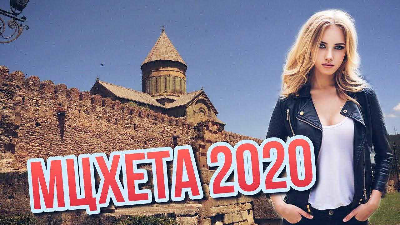 Город Мцхета после карантина 2020 / Первая столица Грузии