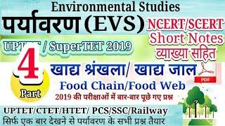 (Part-4) पर्यावरण II EVS  Notes II UPTET  2019 II Supertet II Lower PCS II KVS II NVS II EVS