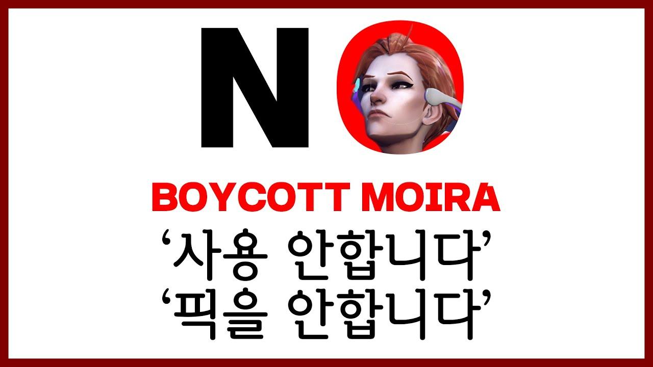 모이라 불매운동