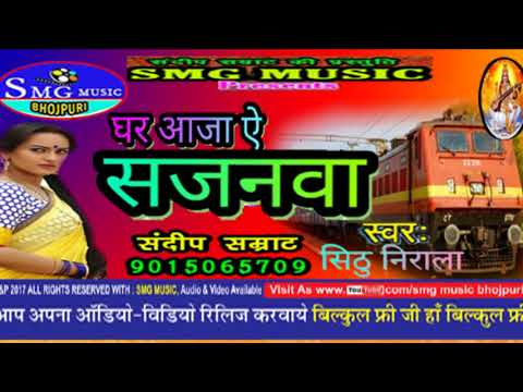घर आजा ऐ सजनवा || ghar Aaja ye sajnva || hit Lok geet 2018|| khesari lal new holi|pawan singh hit ho