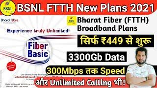 BSNL FTTH New Plans 2021   Bsnl Ftth Plans   BSNL FTTH   Bsnl Broadband   Bharat Fiber Plans   BSNL
