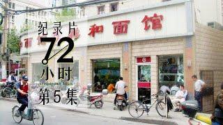 【纪实片】《72小时》第5集:小面馆的美味人生【东方卫视官方高清】