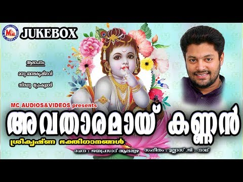 അവതാരമായ് കണ്ണൻ | Avatharamai Kannan | Hindu Devotional Songs Malayalam | Sree Krishna Songs