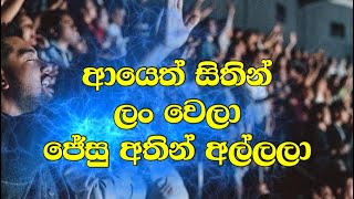 ගියදෝ දුරස්වෙන්න (Giyado duraswenna) | Sinhala Geethika | sinhala catholic hymn
