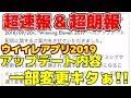 #605【超速報&超朗報】ウイイレアプリ2019アップデート内容一部変更キタぁぁぁ!!!