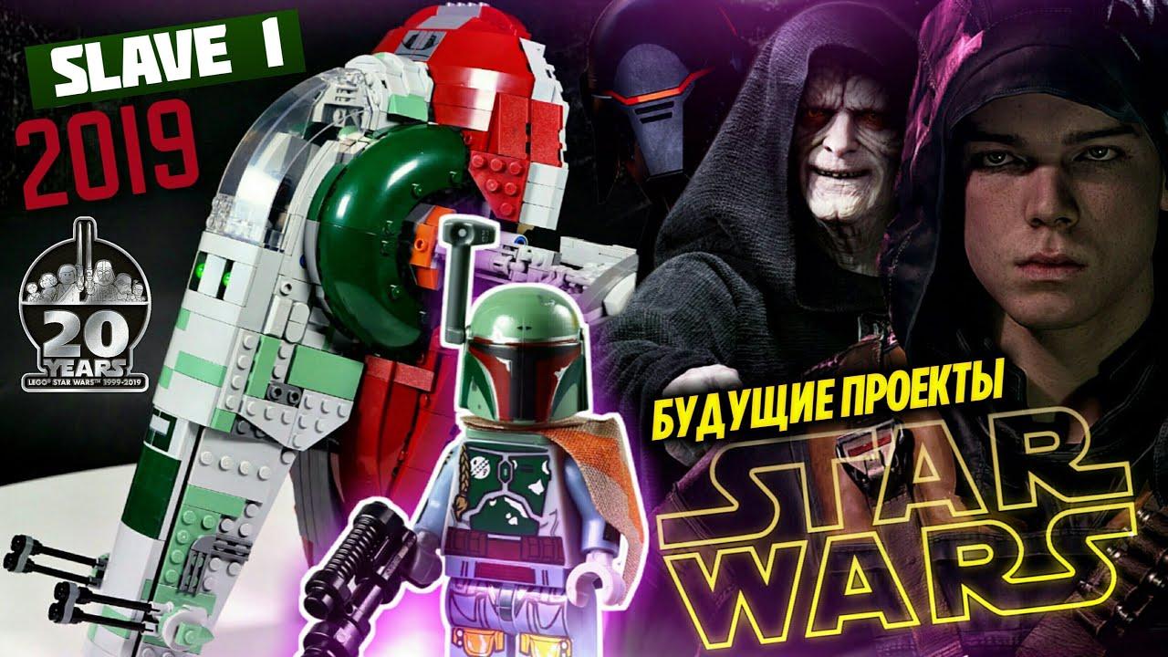 Рекорд Гиннеса LEGO, новый Слейв 1 и будущие проекты Star Wars