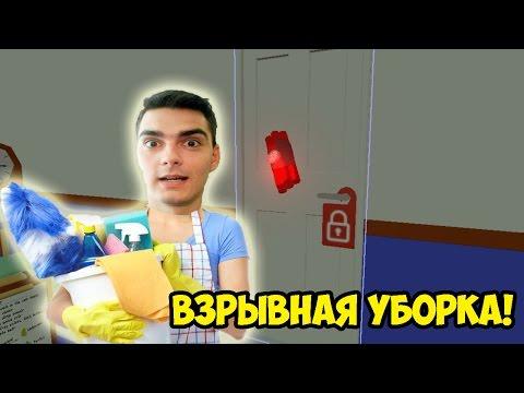 ВЗРЫВНОЙ УБОРЩИК |Breach And Clean