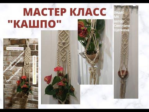 Плетение кашпо. ч.1 Выполнение петли