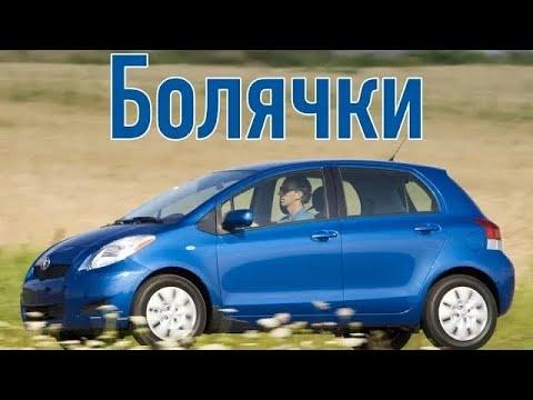 Toyota Yaris 2 проблемы | Надежность Тойота Ярис с пробегом
