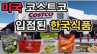 미국 코스트코에서 파는 한국식품/ 정관장 홍삼도 판다구…