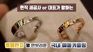명품반지 열 안부러운 국내 예물커플링 (feat. 세공…