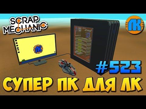 Scrap Mechanic \ #523 \ СУПЕР ПК ДЛЯ ЛК !!! \ СКАЧАТЬ СКРАП МЕХАНИК !!!