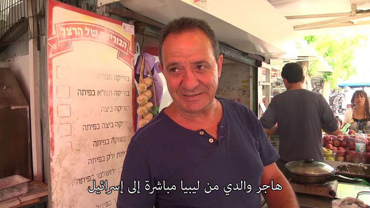 تعرف الى اسرائيل – سوق تونسي-ليبي في إسرائيل