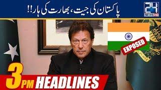 Pakistan Strikes Back India   News Headlines   3:00pm   1st May 2019   24 News HD