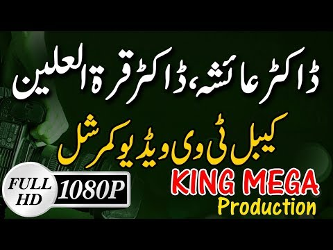 Doctor Ayesha & Qurat Aalain Video Ad|TVC|Cable Tv Advertisement|King Mega Production