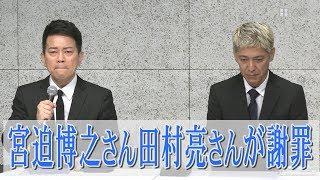 【ノーカット版】宮迫博之さんと田村亮さんが会見で謝罪 thumbnail