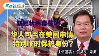 新冠状病毒蔓延  华人可否在美国申请特别临时保护身份?焦点连线  2020.01.23