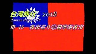 台湾旅行 Taiwan travel 2018 Ⅲ-16 夜市巡り⑬遼寧街夜市