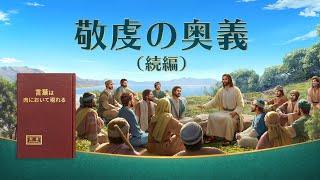 キリスト教会映画「敬虔の奥義:続編」 主イエスが戻って来られた   予告編    HD2018 日本語吹き替え