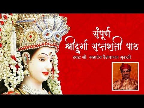 Durga Saptshati Full   Perform Full Chandi Path at Home